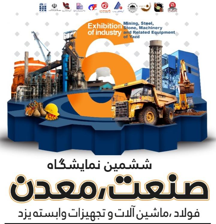 آغاز آماده سازی مقدمات برگزاری نمایشگاه صنعت، معدن و فولاد در یزد
