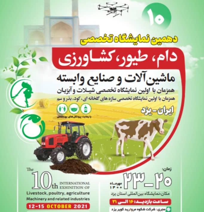 نمایشگاه دام، طیور، کشاورزی و صنایع وابسته در یزد گشایش یافت